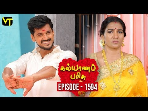 Kalyana Parisu Tamil Serial Latest Full Episode 1594 Telecasted on 31 May 2019 in Sun TV. Kalyana Parisu ft. Arnav, Srithika, Sathya Priya, Vanitha Krishna Chandiran, Androos Jessudas, Metti Oli Shanthi, Issac varkees, Mona Bethra, Karthick Harshitha, Birla Bose, Kavya Varshini in lead roles. Directed by P Selvam, Produced by Vision Time. Subscribe for the latest Episodes - http://bit.ly/SubscribeVT  Click here to watch :   Kalyana Parisu Episode 1593 https://youtu.be/fUmNw59wTE8  Kalyana Parisu Episode 1592 https://youtu.be/U9_2Mv6eMVE  Kalyana Parisu Episode 1591 https://youtu.be/ZoyYXxMnXbQ  Kalyana Parisu Episode 1590 https://youtu.be/nwoMGbiCBlw  Kalyana Parisu Episode 1589 -https://youtu.be/mBQQraAVBPA  Kalyana Parisu Episode 1588 - https://youtu.be/OoOqFPZSPKQ  Kalyana Parisu Episode 1587 - https://youtu.be/-h8GWXpZ48E  Kalyana Parisu Episode 1586 - https://youtu.be/z6dknweKY8g   For More Updates:- Like us on - https://www.facebook.com/visiontimeindia Subscribe - http://bit.ly/SubscribeVT