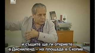 Мехмети: Македониja и Бугариjа се еден народ