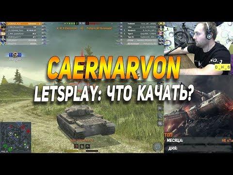 Caernarvon - LetsPlay - что качать в Wot Blitz | D_W_S