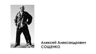 Уроки цигун - Алексей Сощенко (видеоблог)