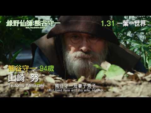 綠野仙師 : 熊谷守一 (Mori, The Artist's Habitat)電影預告