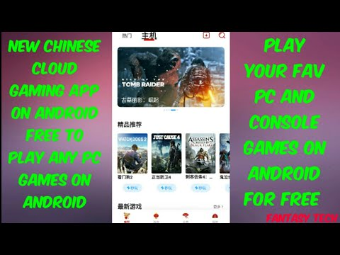 NEW CHINESE CLOUD GAMING APP FOR ANDROID | TIANYUCLOUD ON ANDROID | PLAY PC AND CONSOLE GAMES FREE
