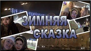 МОРОЗИМ ПОПЫ 😁 / Зимняя сказка в Питере!
