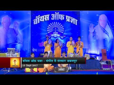 Jabalpur वॉयस ऑफ़ प्रज्ञा - संगीत से संस्कार | युवा क्रांति सम्मेलन, जबलपुर मध्य प्रदेश