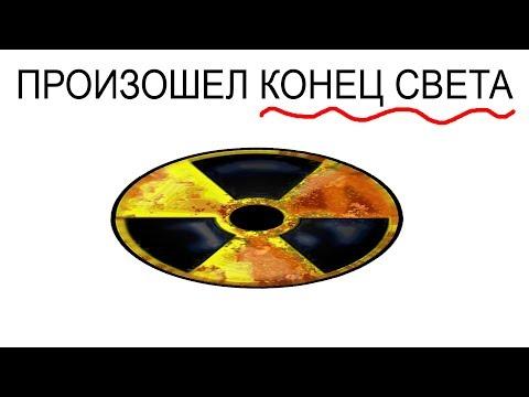 КОНЕЦ СВЕТА В STALKER