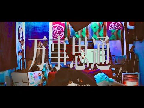 万事思通 - NEE