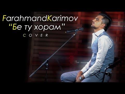 Фарахманд Каримов - Бе ту хорам (Haydi söyle) 2019