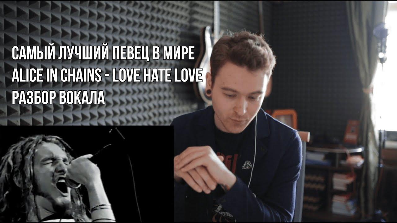 Анализ техники пения Лейна Стэйли (Alice in Chains - Love Hate Love (Layne Staley))