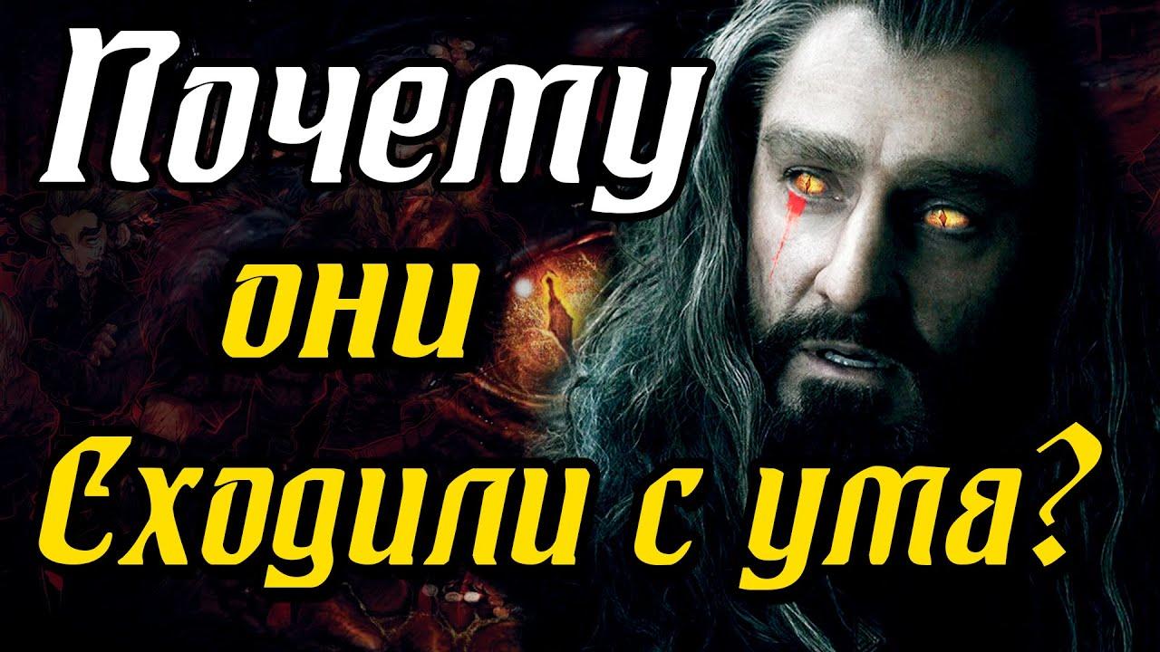 Средиземье: Что такое Драконий Недуг? и Почему он свел с ума Торина Дубощита?