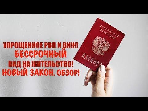 Пошаговое получение гражданства рф по упрощенной схеме