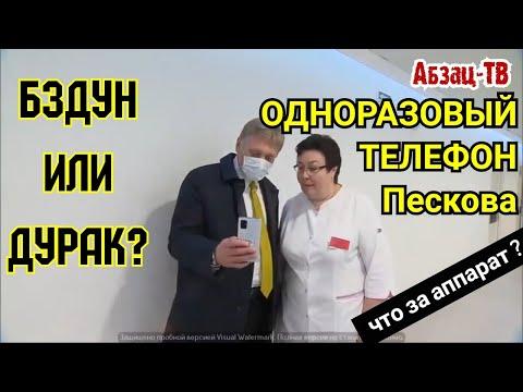 Одноразовый ТЕЛЕФОН Пескова. 3А)/(PAЛСЯ или 0БТPУXAЛСЯ пресс-сек Путина?