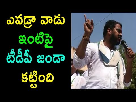 YSRCP MLA Anil Kumar Yadav Fires On TDP Leaders At Nellore | Election Campaign | 2019 AP Elections