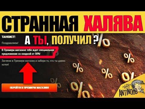 ворлд оф танкс акции