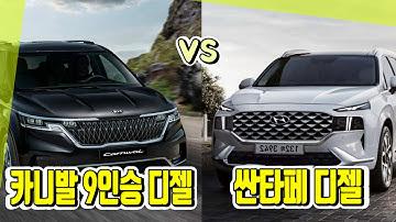 싼타페 7인승 vs 카니발9인승 !! 세금, 옵션, 기름 값 싹다 비교!