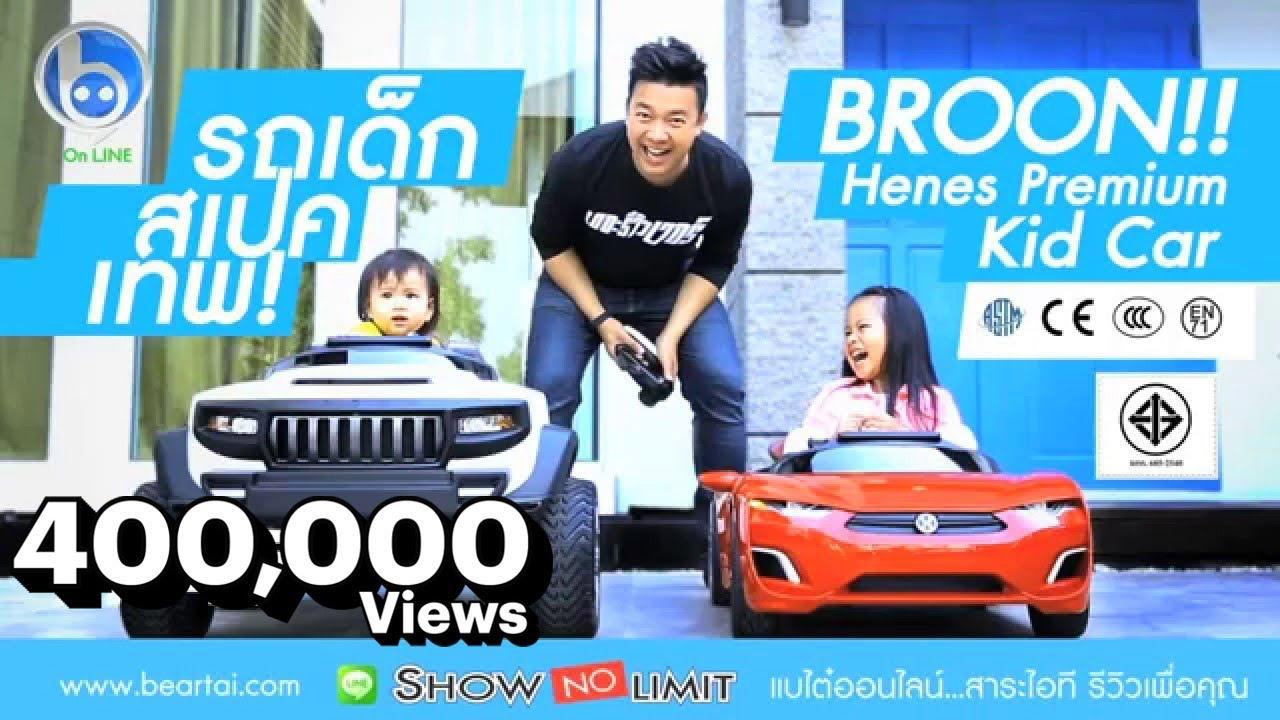 รีวิวรถเด็กสเปกเทพ Broon Premium Kid Car!   Beartai On LINE Ep 45
