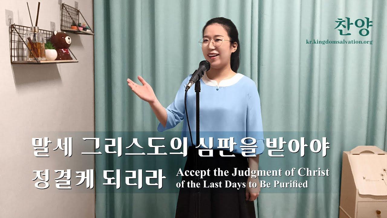 찬양 뮤직비디오/MV <말세 그리스도의 심판을 받아야 정결케 되리라>