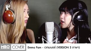 เวทมนตร์ : [Cover 3 ภาษา By EMMA PAM]