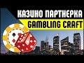 Партнерка казино GamblingCraft. Заработок на партнерке казино