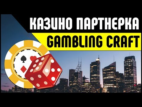 Партнерка казино GamblingCraft. Заработок на партнерке казино