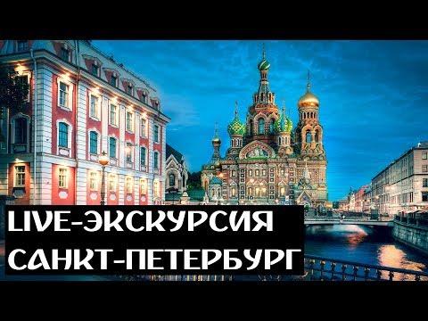 БЕСПЛАТНАЯ LIVE-ЭКСКУРСИЯ ПО