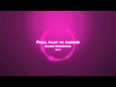 Foul play ni kurari - Kanon Wakeshima (Instrumental)