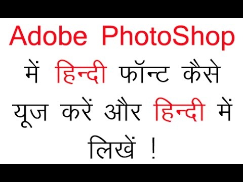 How to Add Type Write Hindi Font in Adobe Photoshop CC CS | Kruti Dev 10 |  Devanagari