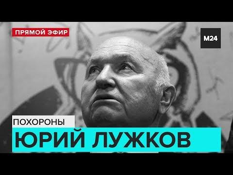Похороны Юрия Лужкова - ПРЯМОЙ ЭФИР - Москва 24