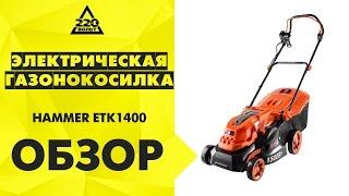 газонокосилка Hammer ETK1400