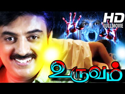 Tamil Full Movie New Releases | Uruvam | Mohan,Pallavi Tamil New Movies