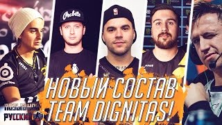 �������� ���� Новый состав Maikelele теперь Team Dignitas в CS GO ������