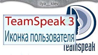 Ставим иконку пользователя в TeamSpeak 3 (Client icon for team speak)