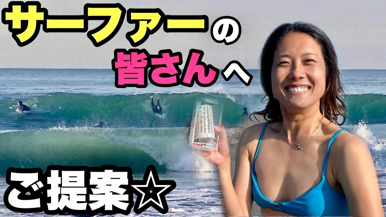 【新カルチャー】サーフィンが大好きな夫婦より、ご提案【プレゼント企画】