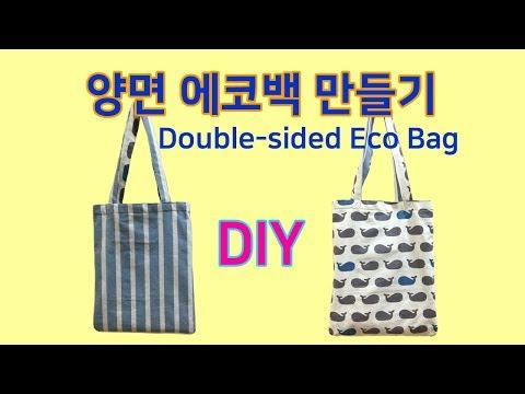 에코백/에코백 만들기/양면 에코백/Double-sided Eco Bag/How to make eco bags/Eco Bag/エコバック/エコバックを作成する方法
