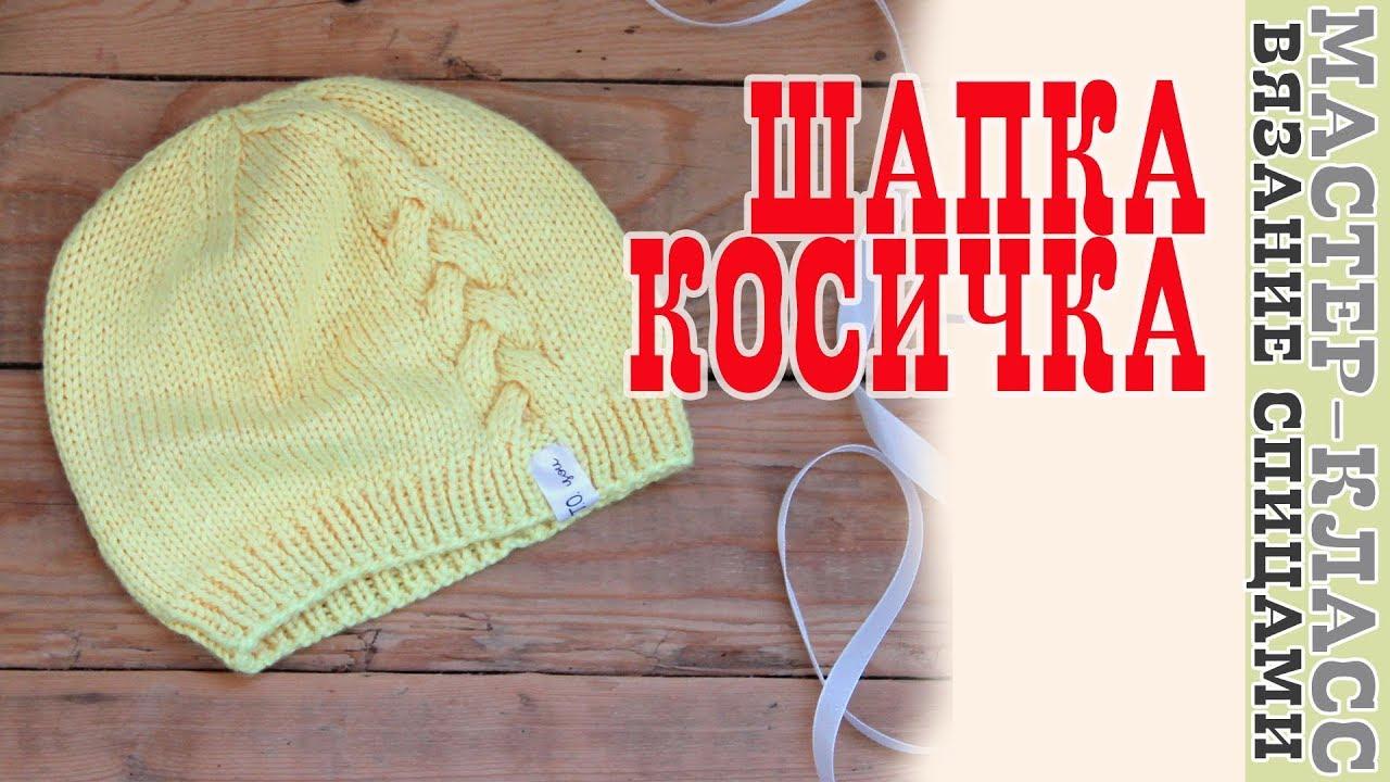 весенняя детская шапка спицами косичка шапочка для малыша вязаная
