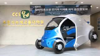 Folding electric micro car demo - Armadillo-T by KAIST