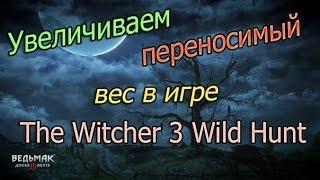 Увеличение переносимого веса в игре Ведьмак 3 Дикая Охота