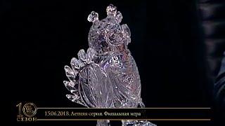 Что? Где? Когда? в Беларуси. Эфир 15.06.2018
