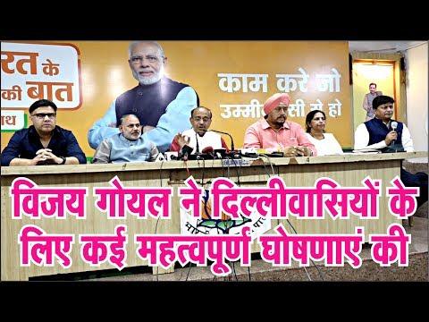 #hindi #breaking #news #apnidilli विजय गोयल ने दिल्लीवासियों के लिए कई महत्वपूर्ण घोषणाएं की