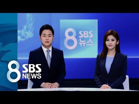 다시보는 8뉴스|9/22(금)