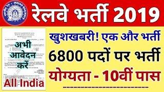 खुशखबरी! रेलवे में एक और बड़ी भर्ती || 10th Pass New Vacancy in Railway