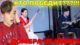 Поединок на струнах | Казахская домбра VS Кыргызский комуз