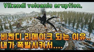 비켄디 리메이크 되는 이유[배틀그라운드 개미뚠뚠]  Vikendi Remake Reason Volcanic …