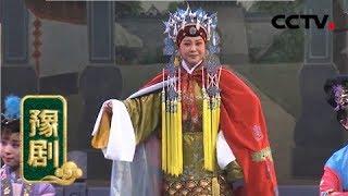 《九州大戏台》 20190527 豫剧《芝麻官后传》 1/2| CCTV戏曲