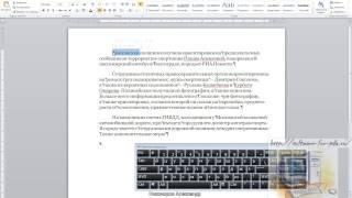 Обучение работе в Microsoft Word Урок №4