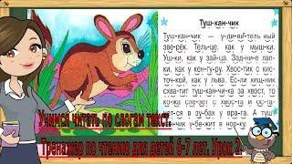 Учимся читать по слогам текст. Тренажер по чтению для детей 6-7 лет. Урок 2. (Обучение чтению)