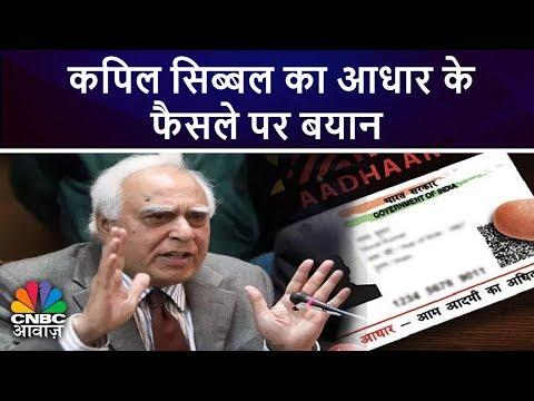 कपिल-सिब्बल-का-आधार-के-फैसले-पर-बयान-|-sc-verdict-on-aadhaar-|-cnbc-awaaz