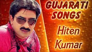Hiten Kumar Gujarati Songs | Gujarati Gana | Hiten Kumar | Gujarati Superhits Songs | Gujarati Songs