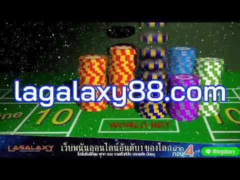 lagalaxy88 เว็บเด่นเว็บโดน เชิญสัมผัสความเร่าใจได้เลย