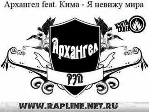 Архангел feat. Кима - Я невижу мира (Arhangel BlackLAbel ...