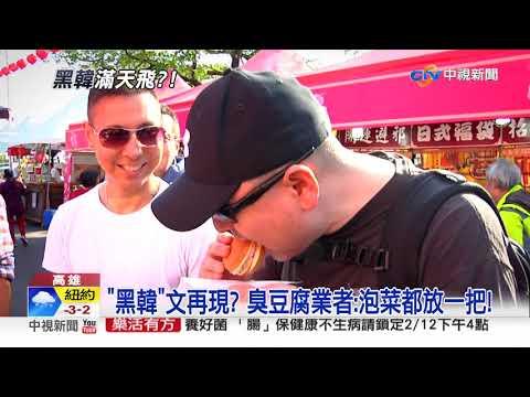 高雄燈會發大財? 網傳臭豆腐'放1片泡菜'50元│中視新聞 20190211
